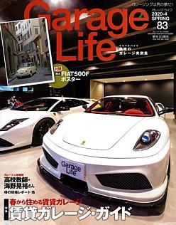Garage Life [ガレージライフ] 2020-4 SPRING vol.83