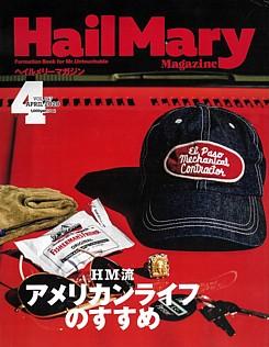 HailMary Magazine [ヘイルメリーマガジン] VOL.047 4月号 APRIL 2020