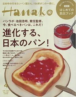 Hanako [ハナコ] 4月号 APR. 2020 No.1182