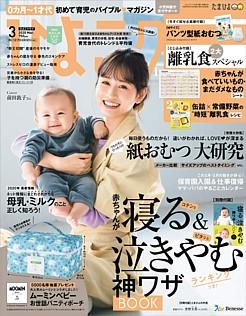 ひよこクラブ 3月号 2020 Mar. No.317
