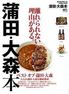 蒲田・大森本 ベスト オブ 蒲田・大森