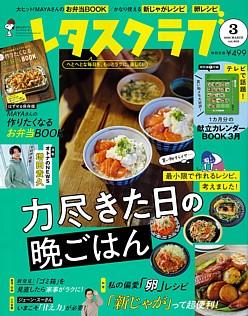 レタスクラブ 3月号 2020 MARCH vol.903