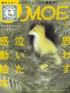 MOE [モエ] 3月号 MARCH 2020