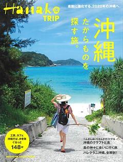 Hanako TRIP 沖縄 たからものを探す旅。