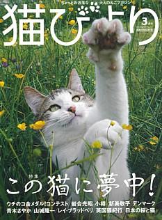 猫びより 3月号 MAR. 2020 No.110