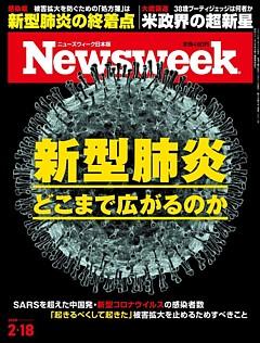 Newsweek [ニューズウィーク日本版] 2020年2/18号
