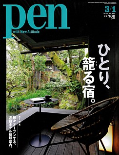 Pen [ペン] 3/1号 2020 No.491