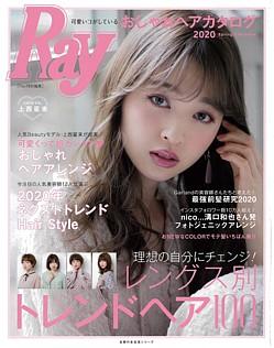 Ray特別編集 可愛いコがしているおしゃれヘアカタログ 2020 Spring&Summer