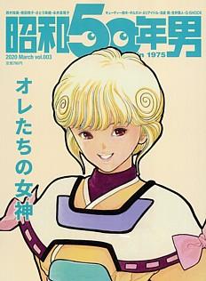昭和50年男 Born in 1975 3月号 2020 March vol.003
