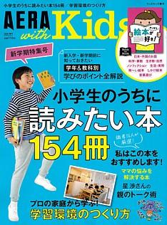 AERA with Kids [アエラウィズキッズ] 2020 春号