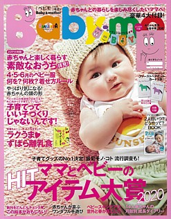 Baby-mo [ベビモ] 2020 春夏号