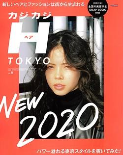 カジカジH [ヘア] TOKYO 2020 SPRING/SUMMER STYLE ISSUE VOL.9
