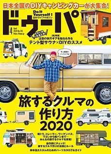 ドゥーパ! 4月号 April 2020 No.135
