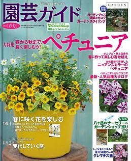 園芸ガイド Flower&Green 2020 [春号]