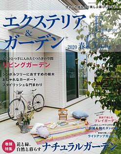 エクステリア&ガーデン [Exterior&Garden] 2020 春号 spring No.63