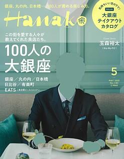 Hanako [ハナコ] 5月号 MAY. 2020 No.1183