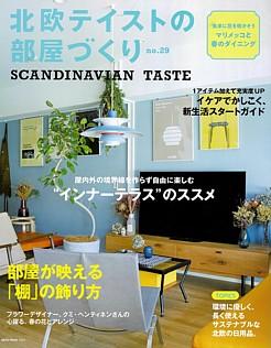 北欧テイストの部屋づくり SCANDINAVIAN TASTE no.29