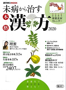 週刊朝日MOOK 未病から治す 本格漢方2020