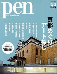 Pen [ペン] 4/1号 2020 No.493