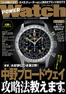 POWER Watch [パワーウオッチ] 2020年5月号 No.111 May