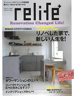 relife+ [リライフプラス] vol.36