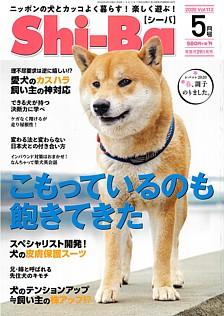 Shi-Ba [シーバ] 5月号 2020 Vol.112