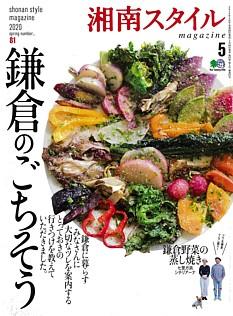 湘南スタイルmagazine 5月号 2020 spring number_81