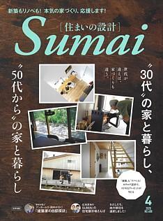 Sumai [住まいの設計] 4月号 APR. 2020 No.688