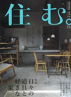 住む。73号 季刊 春 Spring 2020