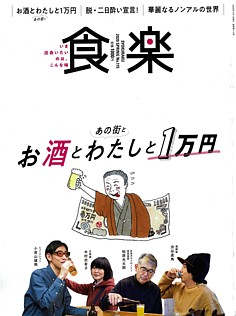 食楽 SYOKURAKU 2020 SPRING No.115