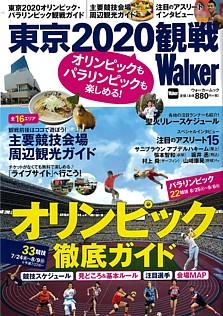 オリンピックもパラリンピックも楽しめる! 東京2020観戦Walker