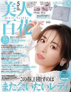 美人百花 [bijin-hyakka] 5月号 May 2020 No.147