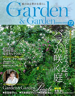 Garden & Garden [ガーデン&ガーデン] Summer / 2020 vol.73