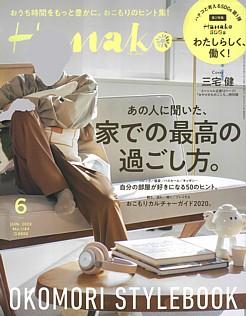 Hanako [ハナコ] 6月号 JUN. 2020 No.1184