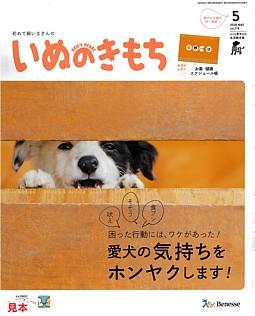 いぬのきもち 5月号 2020 MAY. vol.216