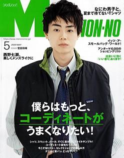 MEN'S NON-NO [メンズノンノ] 5月号 2020 MAY