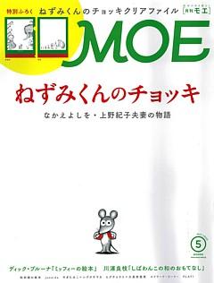 MOE [モエ] 5月号 MAY 2020