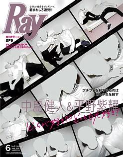 Ray [レイ] 6月号 JUNE 2020