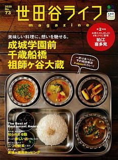 世田谷ライフmagazine 2020 No.73