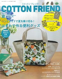 COTTON FRIEND [コットンフレンド] 夏号 Summer Edition 2020 vol.75