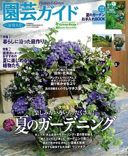 園芸ガイド Flower&Green 2020 [夏・特大号]