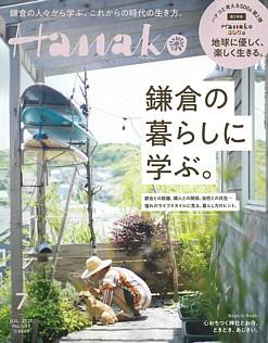 Hanako [ハナコ] 7月号 JUL. 2020 No.1185