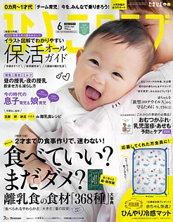 ひよこクラブ 6月号 2020 Jun. No.320