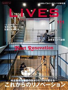 LiVES [ライヴズ] VOL.111 JUNE & JULY 2020