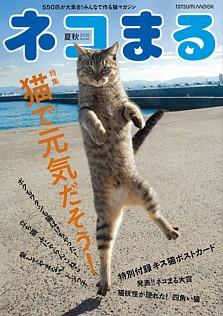 ネコまる 夏秋 2020 Vol.40