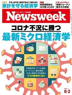 Newsweek [ニューズウィーク日本版] 2020年6/2号