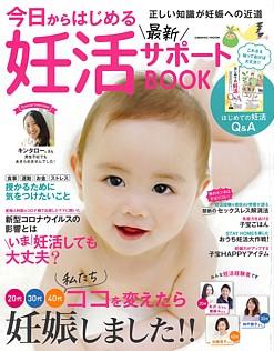 今日からはじめる最新妊活サポートBOOK