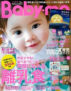 Baby-mo [ベビモ] 2020 夏秋号