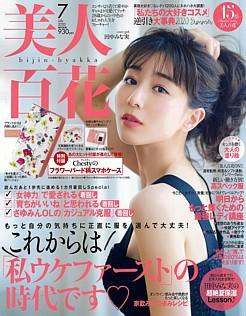 美人百花 [bijin-hyakka] 7月号 July 2020 No.149