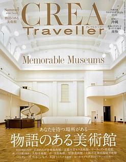 CREA Traveller [クレア・トラベラー] Summer 2020 No.62